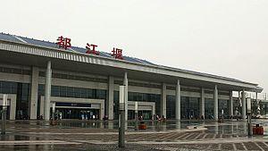 Dujiangyan Railway Station - Image: Dujiangyan Station