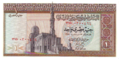 EGP 1 Pound 1975 (Front).png