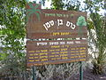 Entrance to Kerem Ben Shemen (1).jpg