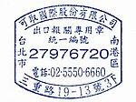 Export declaration seal of ICATCH Inc. 20181224.jpg