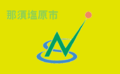 Flag of Nasushiobara Tochigi yellow version.png