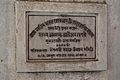 Foundation Stone - Tara Masjid Darul Koran Free Forkania Madrasa - Tara Masjid Complex - 8-3 Abul Khairat Road - Armanitola - Dhaka 2015-05-31 2759.JPG