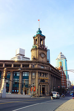 General Post Office Building, Shanghai (2014).jpg
