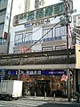 Genroku-Zushi.jpg
