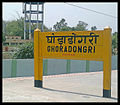 Ghoradongri Railway Station 17.jpg