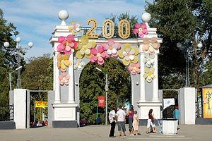 Gorky Park (Taganrog) - Image: Gorkypark taganrog 2006