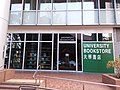 HKU 薄扶林 Pokfulam 香港大學 Centennial campus 百周年校園 Run Run Shaw Tower bookstore 逸夫教學樓 October 2018 SSG 06.jpg
