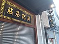 HK 上環 Sheung Wan 皇后大道中 Queen's Road Central Sunday October 2019 SS2 06 Ying Kee Tea shop.jpg