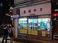 HK 中環 Central 香港蘇豪區 Soho night 依利近街 Elgin Street n 士丹頓街 Staunton Street October 2018 SSG 10.jpg