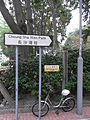 HK 長沙灣道 Cheung Sha Wan Road path name sign April-2012.JPG