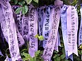 HK Admiralty Tamar Square Ribbon message 032 Purple 9-Sept-2012.JPG