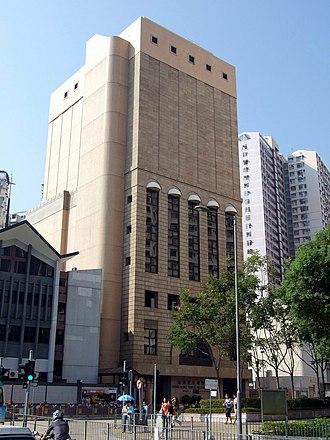 Government Records Service - The Hong Kong Public Records Building, at No 13 Tsui Ping Road, Kwung Tong
