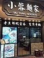 HK Kln 九龍 Kowloon 界限街 Boundary Street shop Siu Yung Noodles night January 2020 SS2 01.jpg