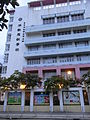 HK Kln Bay evening 啟仁街 Kai Yan Street 佛教慈敬學校 Buddhist Chi King Primary School facade.JPG