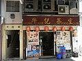 HK Sheung Wan 3-5 Gough Street Kwong Yuen Lau Ngau Kee Food Cafe Aug-2012.JPG