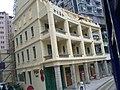 HK Wan Chai Wo Cheong Pawn shop 1.JPG