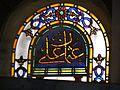 Haghia Sofia Stained Glass.JPG