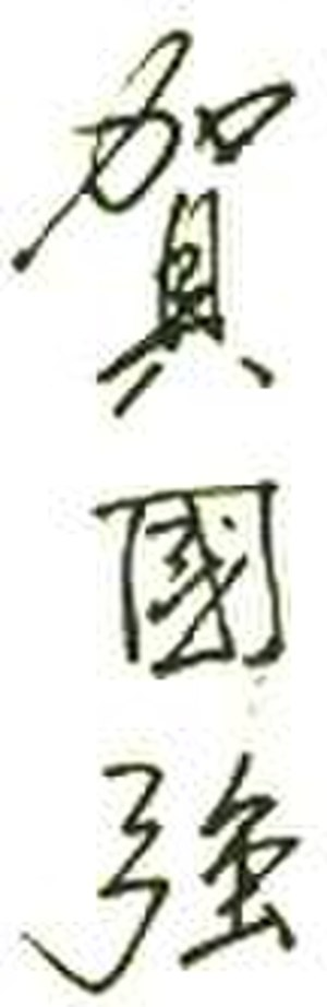 He Guoqiang - Image: He Guoqiang sign