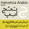 Helvetica arabic mostra.png