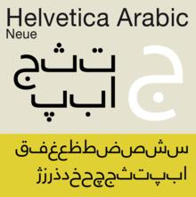 Helvetica - Wikipedia