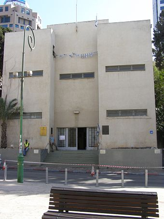 Independence Hall as it appeared in 2007 Israel ind mus.JPG