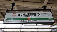 JREast-Tohoku-main-line-JU06-Saitama-shintoshin-station-sign-20171224-123803.jpg