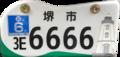 Japanese motorcycle license plate osaka sakai.png