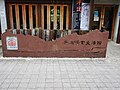 Jingtong Coal Mining Cultural House plate on the ground 20190914.jpg