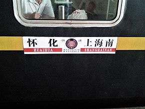 K1374/1375、K1373/1376次列车
