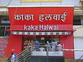 Kaka Halwai Sweets Shop at Mandayi, Pune.JPG