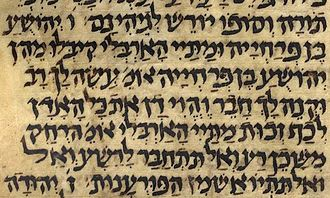 Mishnaic Hebrew - A section of the Mishna