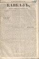 Kavkaz 1856 N57.pdf