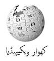 Khowar-Wikipedia-logo.png