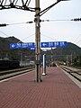 Korail Yemi Station Platform.jpg