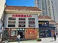 Korean Town near Beijing Wangjing Subway Station.jpg
