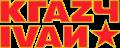 Krazy Ivan Logo.png
