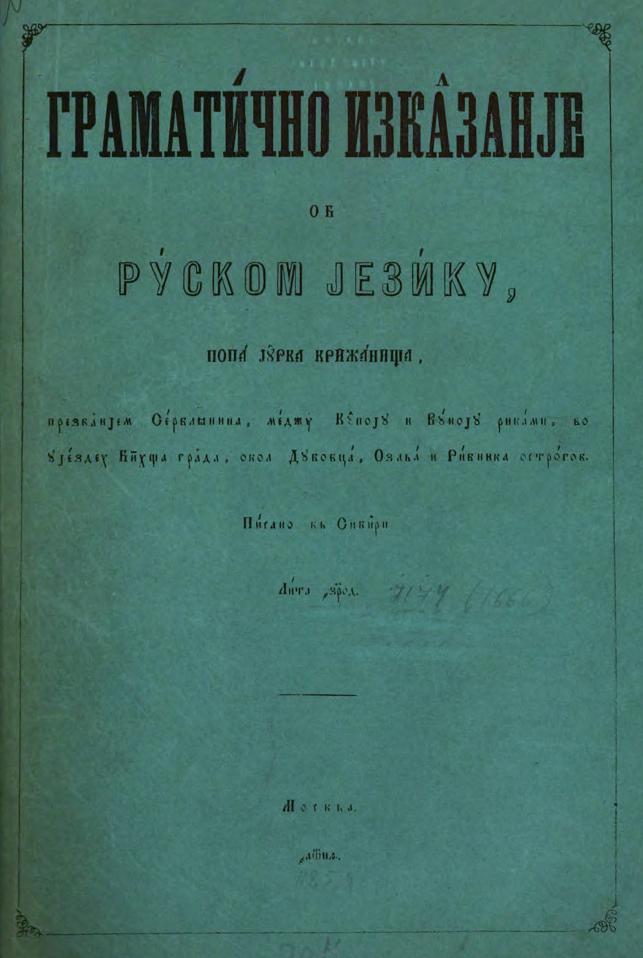 Križanić - Gramatično izkazanje ob ruskom jeziku