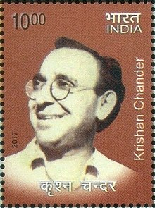 Krishan Chander 2017 stamp of India.jpg