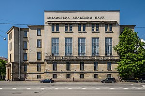 1988 Library of the USSR Academy of Sciences fire - The library in 2015