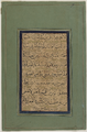 "Lines from ""Qaṣīdat al-burdah"" (the Poem of the Mantle) WDL6837.png"