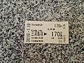 MT-Mikawa-toba-ticket.jpg