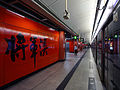 MTR Tseung Kwan O Station 2013.JPG