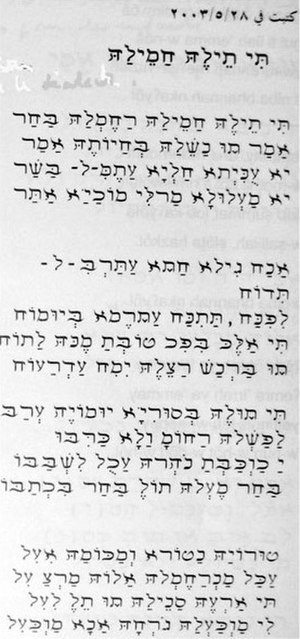 Western Neo-Aramaic - Image: Maaloula 1