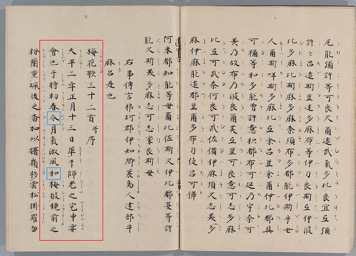 Man'yōshū Reiwa.jpg