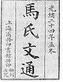 Mashiwentong front page.jpg