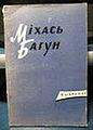 Mikhas' Bagun1.jpg