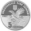 Motor Sich coin A.jpg