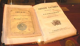 Svoboda ili smart - The book of Rakovski Gorski Patnik (Forest wanderer), where the motto appeared for the first time in 1857.