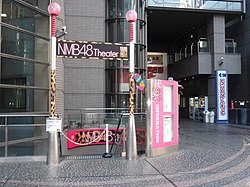 NMB48 Theater entrance 20110112.jpg