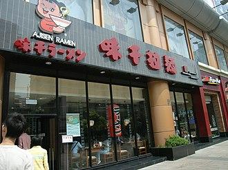 Restaurant - Ajisen Ramen restaurant in Nanjing.